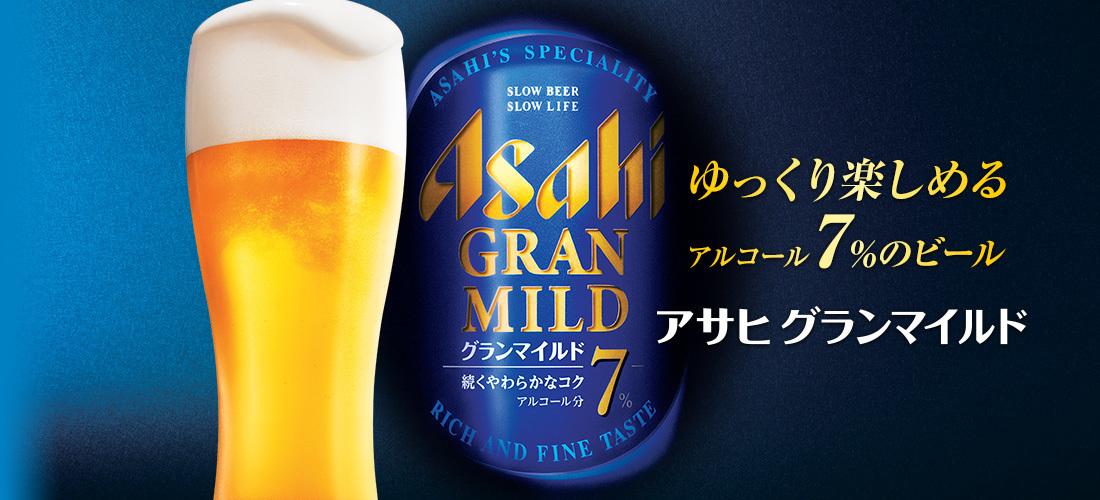 Asahi Glan Mild