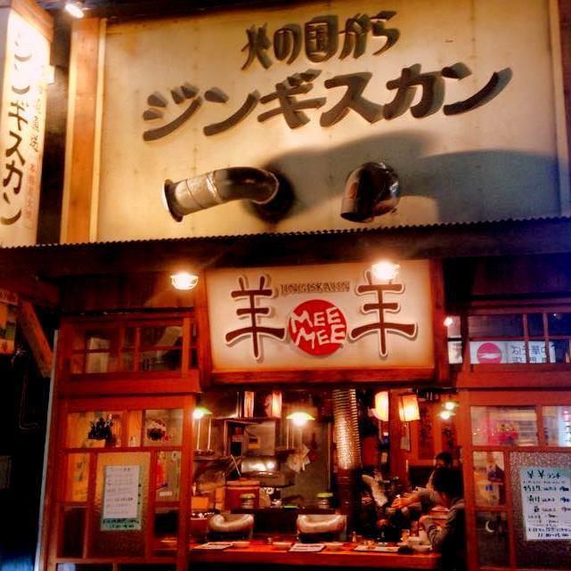 びっくり!こんなにおいしいの!?ジンギスカンを美味しく楽しめる人気店!!