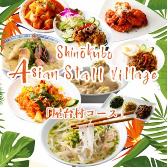 "◆ [Cooking from 8 Asian countries ♪] 9 dishes with 3 hours all-you-can-drink ""Stall village course"" 4500 yen → 3500 yen"