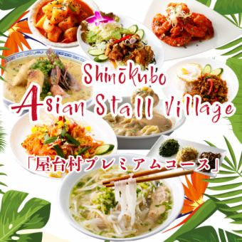 "◆ [Cooking in 8 Asian countries ♪] All-you-can-drink for 3 hours, all 10 dishes ""Premium food stall course"" 4980 yen → 3980 yen"