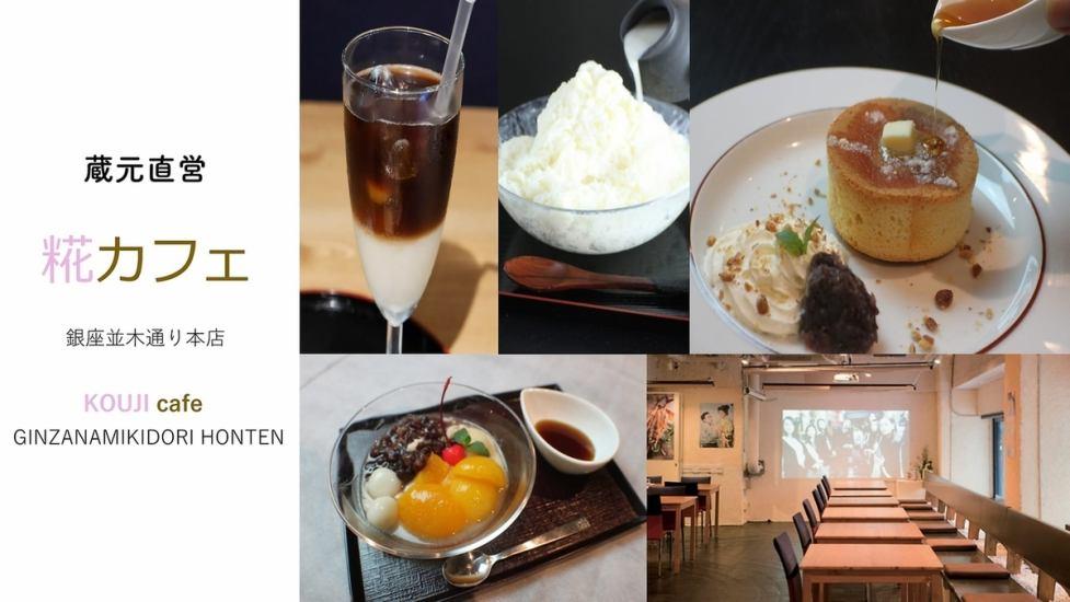 浩二(曲),以享受充足,银座味道的咖啡馆。