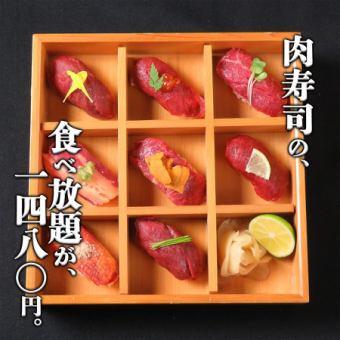 【NEW!!】今話題の肉寿司食べ放題プランが新登場♪2480円→1480円!!