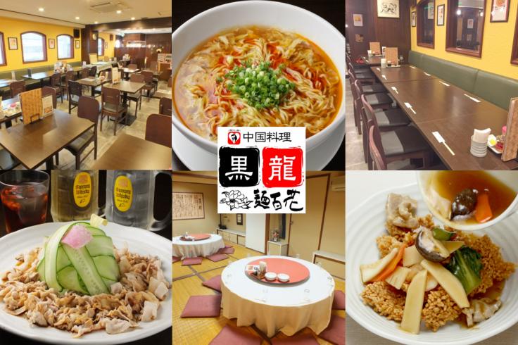 創業40年、地元を愛してやまない、アットホームな老舗の中華料理店。