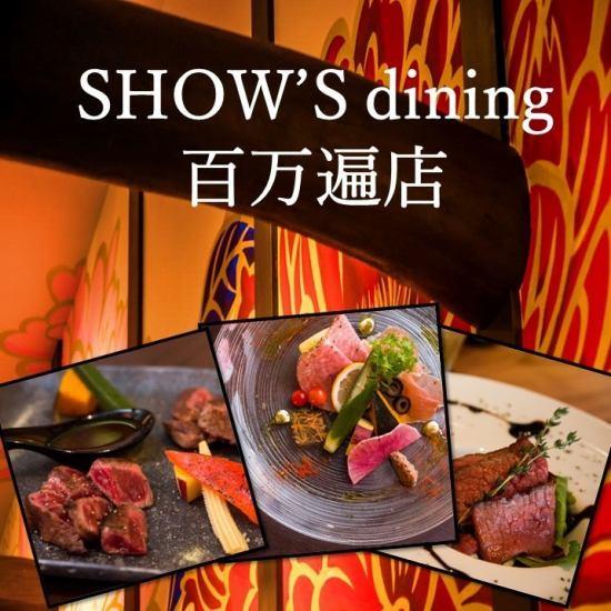 Kyomachiya style fancy meat bar ☆ Lunch and date, birthday, girls' association ♪