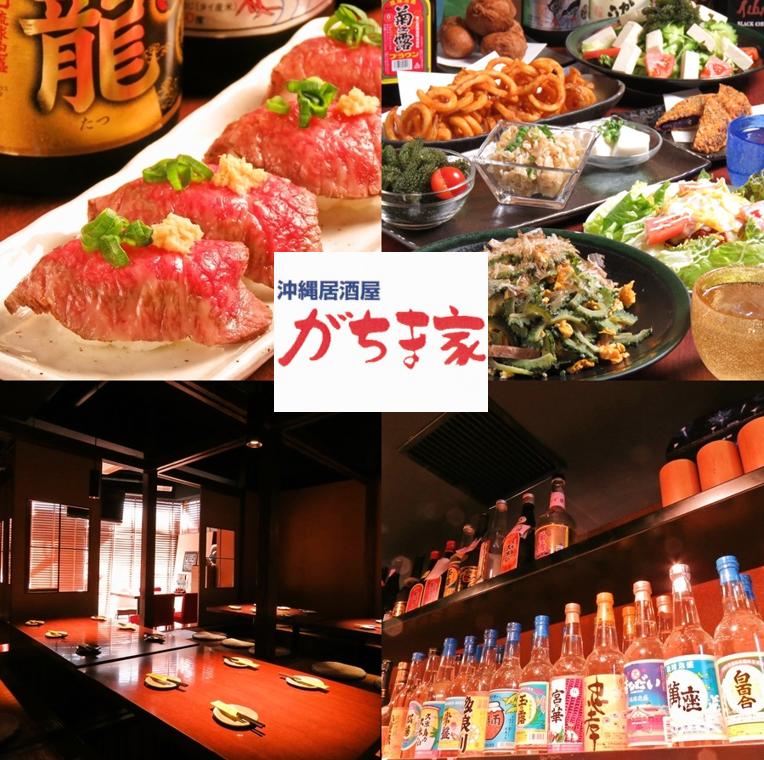 我們將熱情好客的沖繩美食,這是一個受歡迎的世外桃源,一個私人房間。