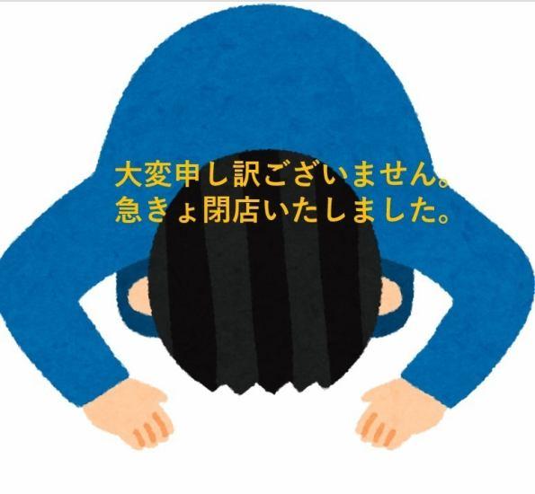 [2 월 22 일부터 폐점] 갑작스런 공지합니다 죄송합니다.
