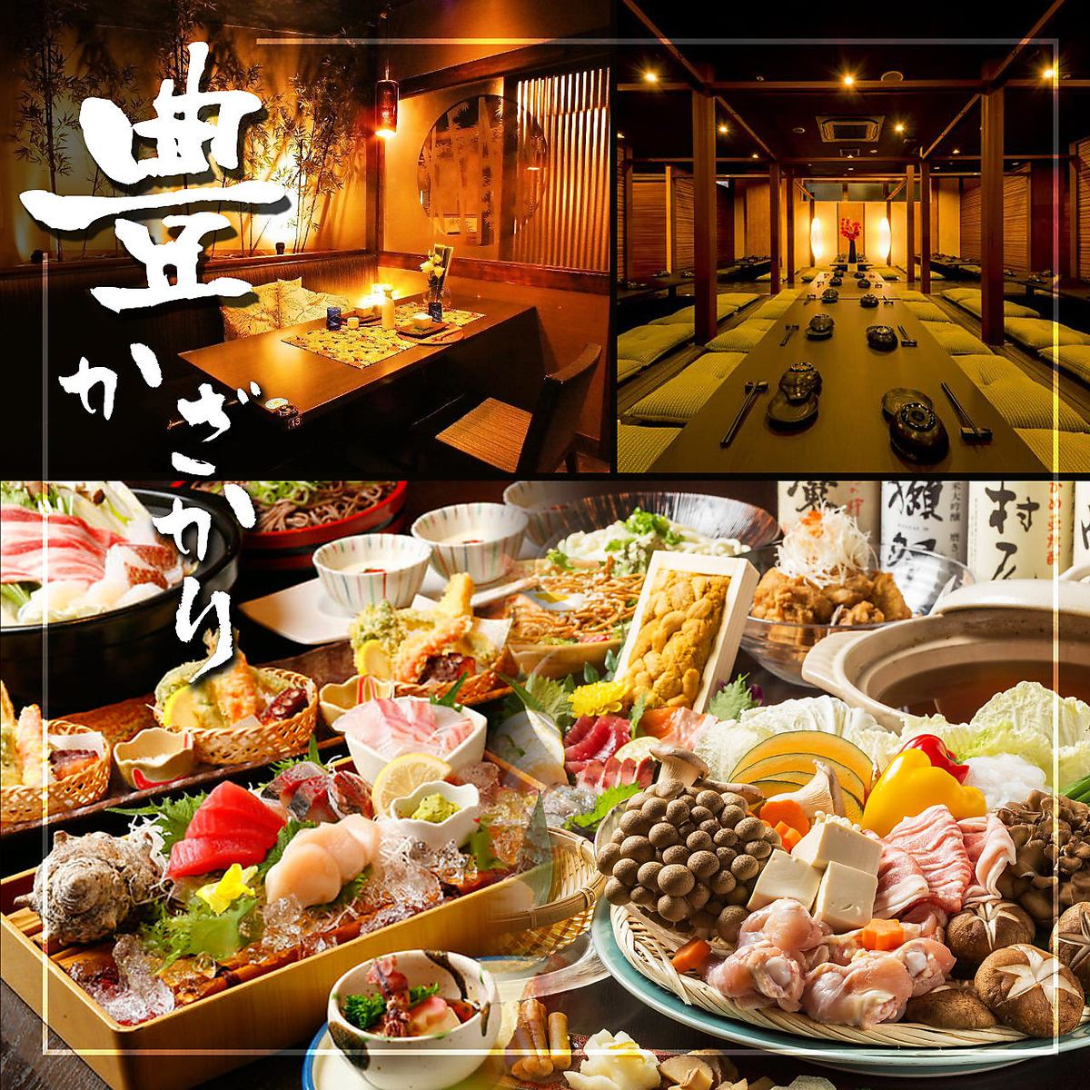 ★ Full seats full ★ «In autumn banquets» 3 hours drink unlimited banquet course 2500 yen ~