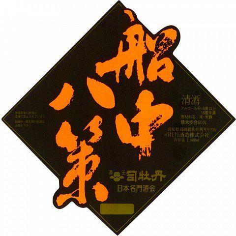 Buddha Sake Brewery 8分