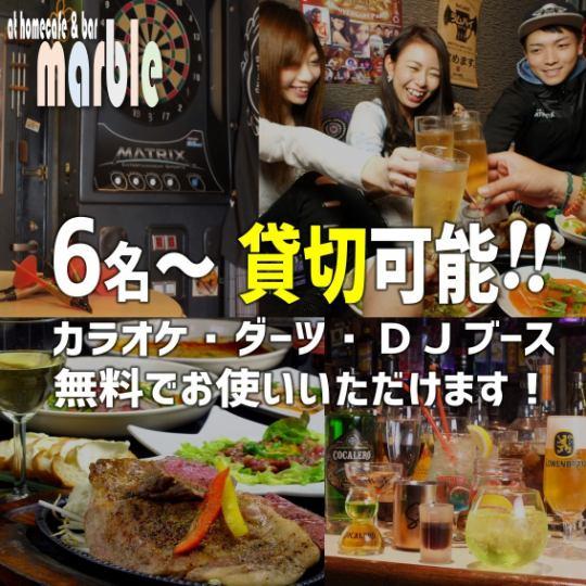 【부담 ♪] marble 전세 라이트 코스 2 시간 음료 뷔페 포함 3000 엔