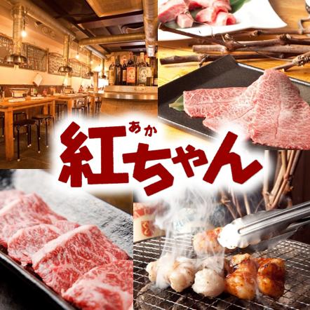 オカン直伝新鮮ホルモン・神戸牛をはじめとした兵庫グルメを楽しめる焼肉居酒屋