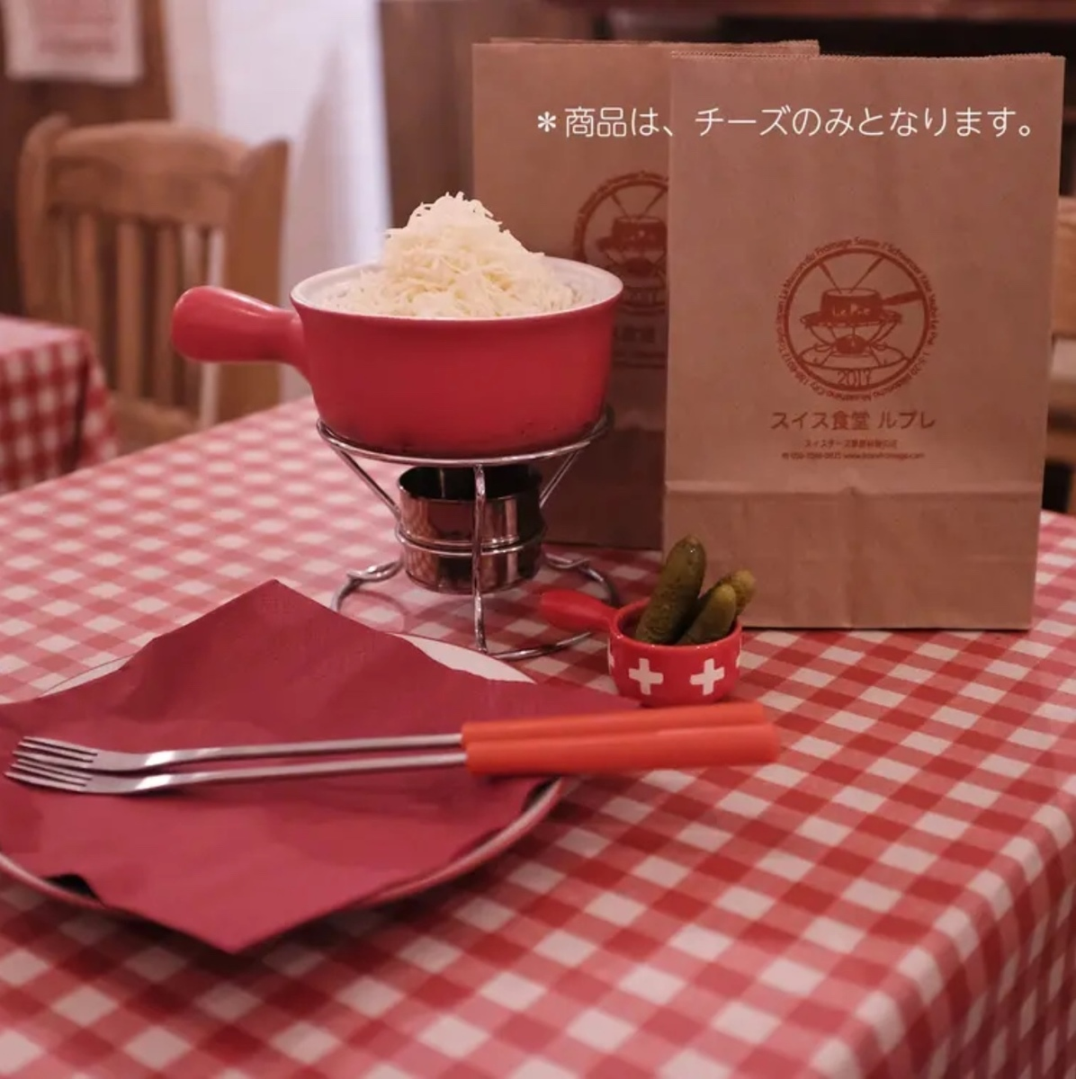 Lepre チーズフォンデュミックス(Classic)180g/1~2人前【1,800円】