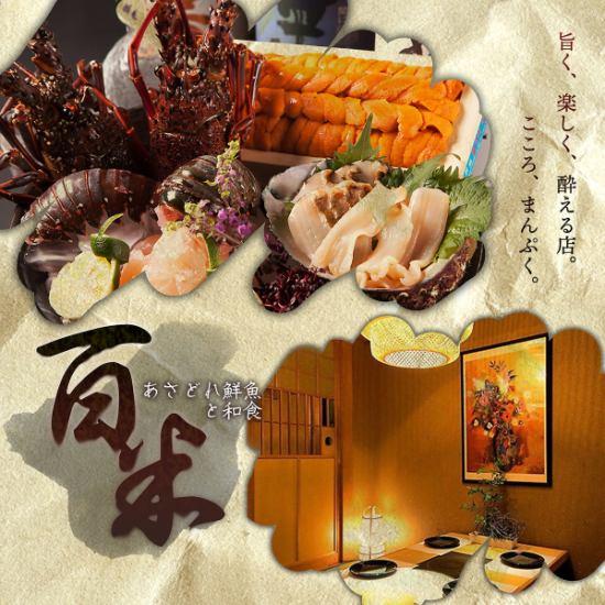 浜松駅・新浜松駅から近い好立地/完全個室で各種宴会を!無制限飲み放題コースあり!