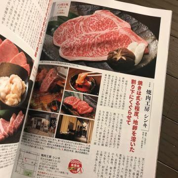 月刊セーノさんの肉特集に載ってます