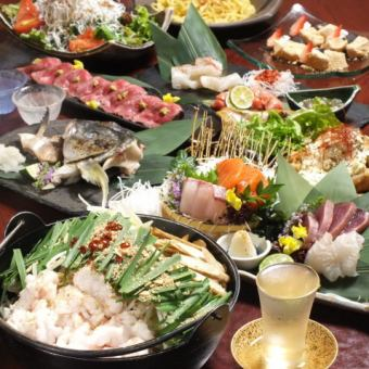 『モツ鍋コース』2時間飲み放題付き♪もつ鍋と新鮮なお刺身2種や居酒屋定番揚げ物2種など8品
