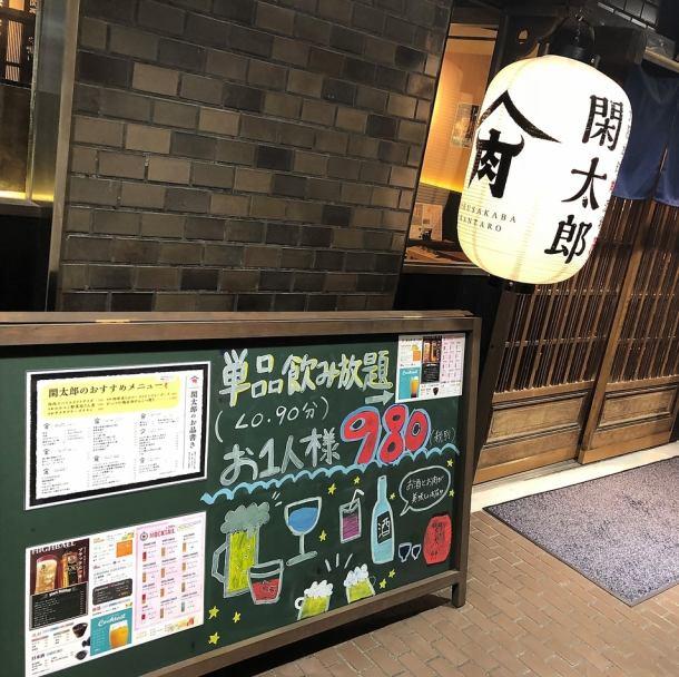 大きい黒板と提灯が目印です★超!お得な生ビール入飲み放題¥980(LO.30分)