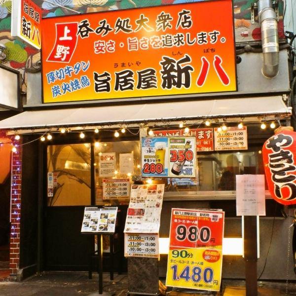 从JR·东京地铁上野站,京成本线京成上野站步行1分钟!丰富的入口Izaya Shinpachi是一个大型的红色招牌,是一个里程碑。如果你喝到otoku,它从午餐到深夜★新生8开放♪请与牛肉嫩的管家度过愉快的时光♪