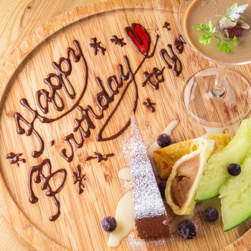 【誕生日・記念日など】全7品+メッセージプレート+スパークリングワイン付き4000円(税抜)