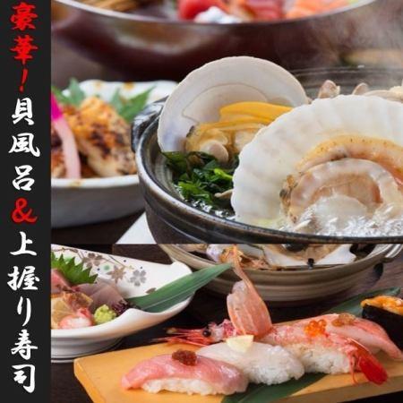 【日本酒サマ会夏酒50種類飲み放題】+漁師貝風呂と上寿司コース全8品6000円→4500円