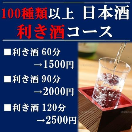【日本清酒酿酒喝50种♪时髦品尝套餐】60分钟1500日元/ 90分钟2000日元/ 120分钟2500日元★当天OK
