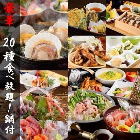 【3組限定!7.8月版】3種類から選べる鍋+寿司+全30品オーダーバイキング+2H飲放題付コース