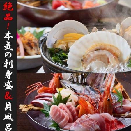 """所有你可以喝2 H与""""严重穿孔和贝壳浴""""+季节三线程握寿司当然8项4500日元→3980日元"""