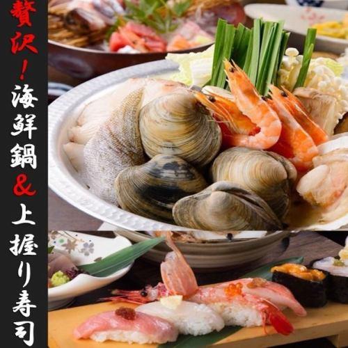 """50種日本酒和2H""""豪華!海鮮鍋的漁夫和特別少數壽司""""喝酒當然6000日元→5000日元"""