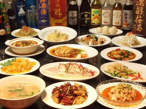 【Ideal for petit banquet ♪ Huu Fei Standard Course】 With 2,500 yen (tax excluded) + 1500 yen with 2 hour drinks