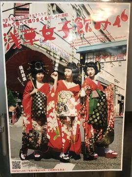 浅草女子飲み46♪(