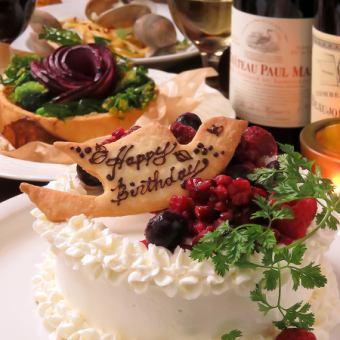 記念日♪ホールケーキでお祝いコース→全7品3300円