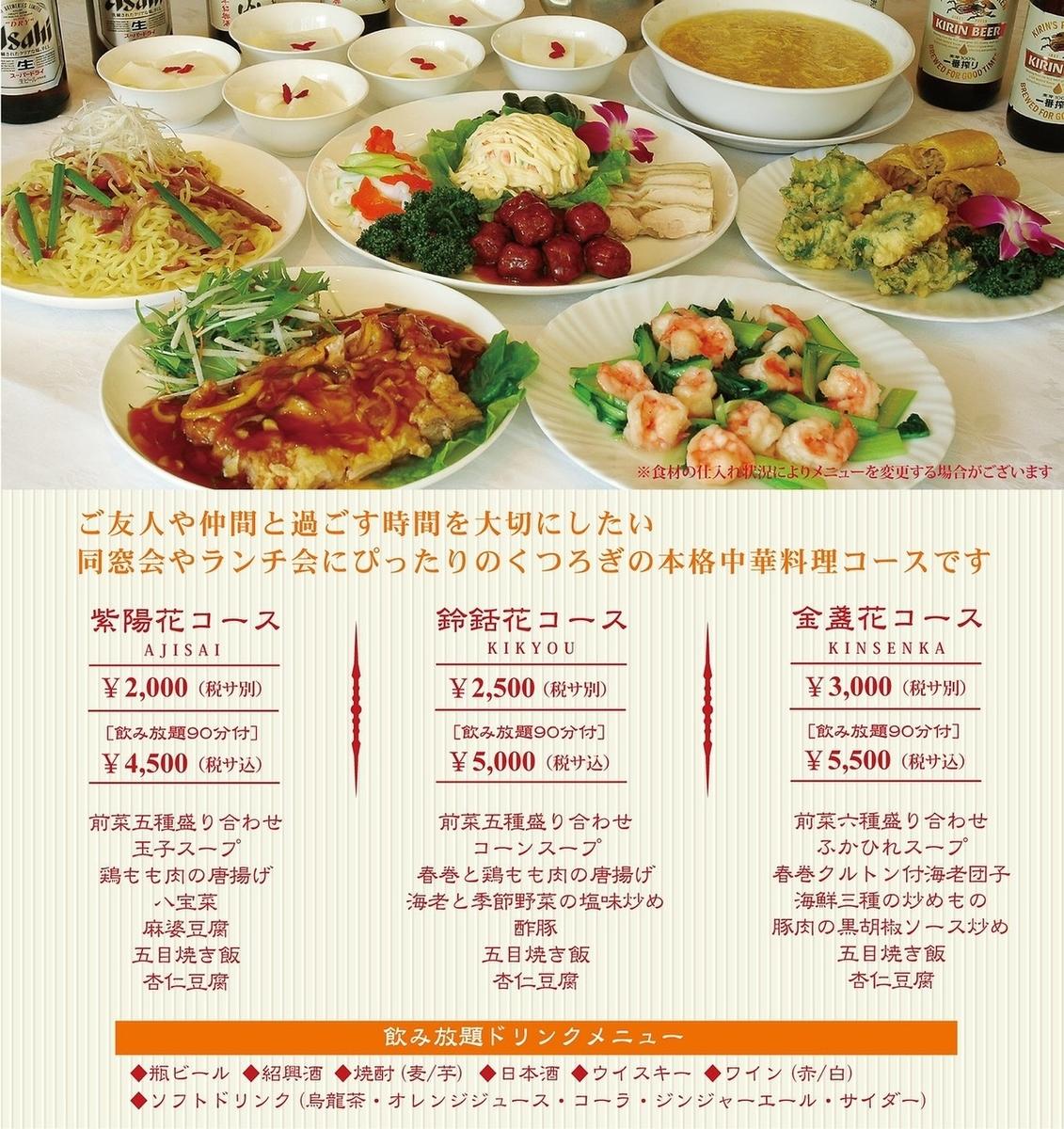 同窓会やOB会にぴったりの中華料理のコース