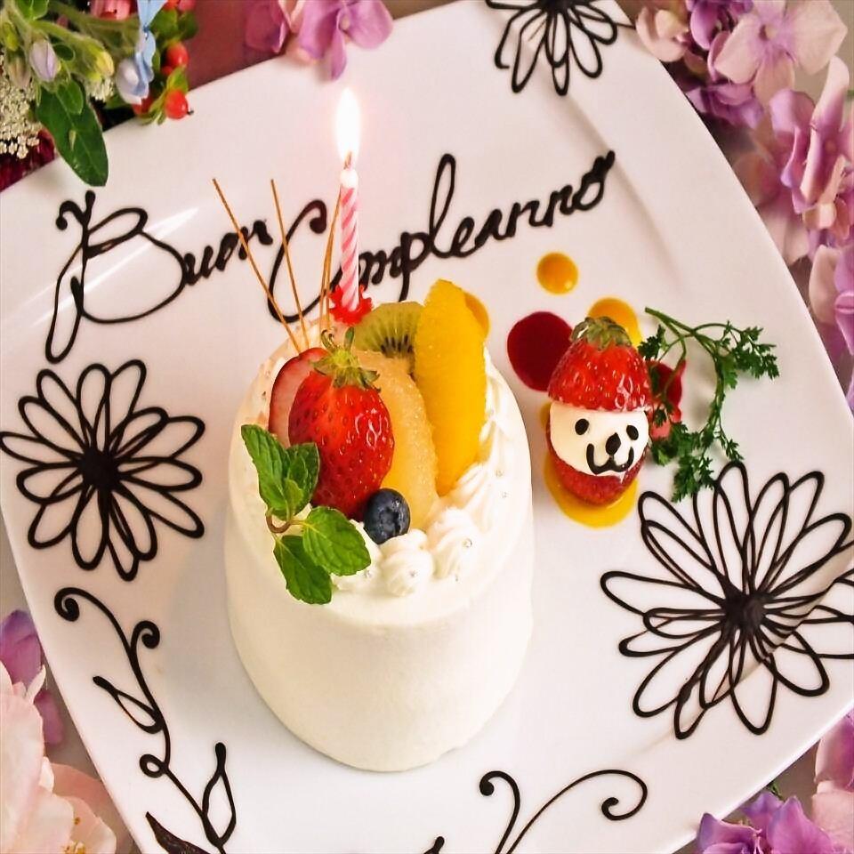 誕生日記念日に…花束・ケーキ・演出等サプライズご相談下さい☆