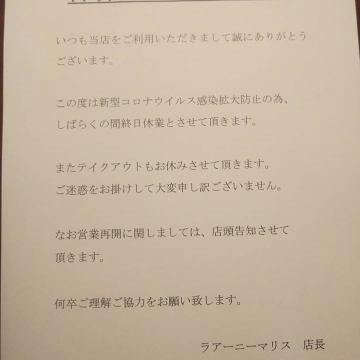【臨時休業のお知らせ