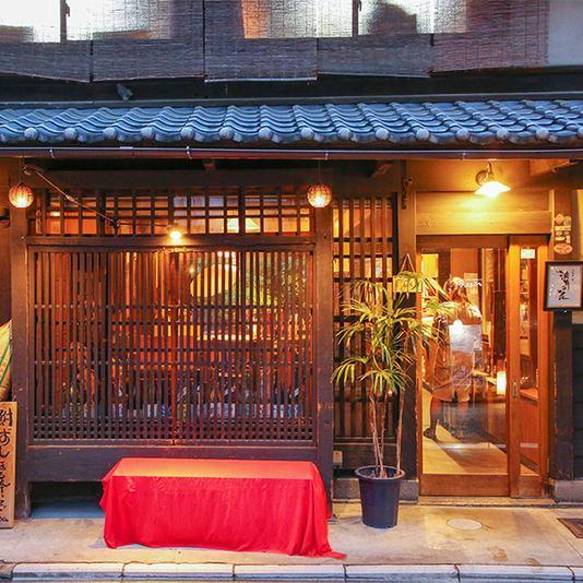京町家の和み空間で昼は抹茶甘味と昼ごはん、夜は日本酒とおばんざいで京都を堪能。