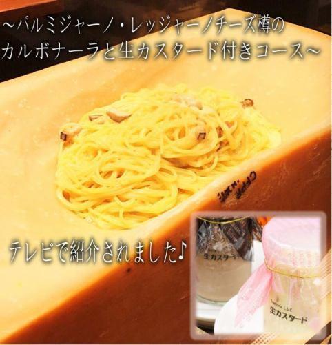 【TVで紹介されたパルミジャーノ・レッジャーノチーズ樽のカルボナーラと生カスタード付きコース】