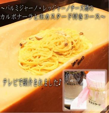 【Course with Carbonara and raw custard of Palmigian · Reggiano cheese barrel introduced on TV】