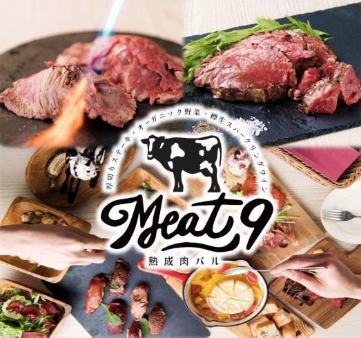 고기를 좋아 집합! 두껍게 썬 스테이크와 구운 고기 초밥 가게! MEAT9 ♪