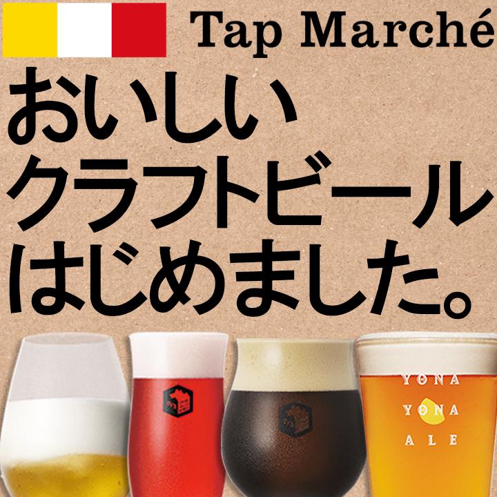 ★ I started craft beer ★