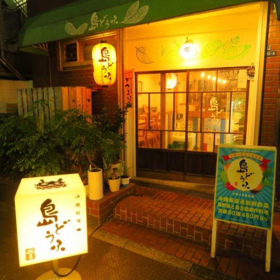 沖縄料理 銀座 島どうふ 島野菜 泡盛 貸切 わしたショップ八百屋「翁屋」直営