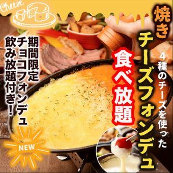 新登場★4種のチーズ使用!クワトロ焼きチーズフォンデュ食べ放題+チョコフォンデュ+飲放付→