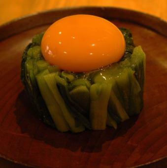 【蔵王】 『ニラのおひたし』 竹鶴卵黄のせ