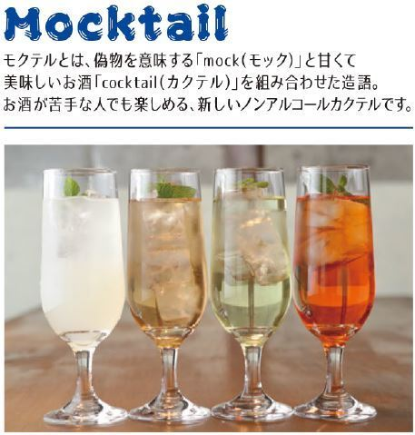 Mokutail (non alcoholic cocktail)