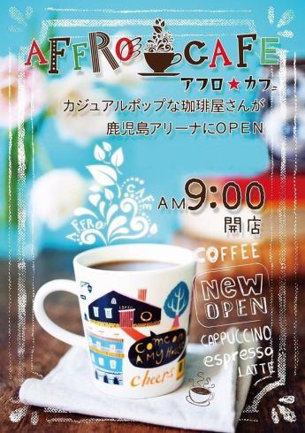 鹿児島アリーナ2階にポップなカフェが登場!!本格石窯ピザや手作りパスタをはじめ、デザートやドリンクも豊富♥