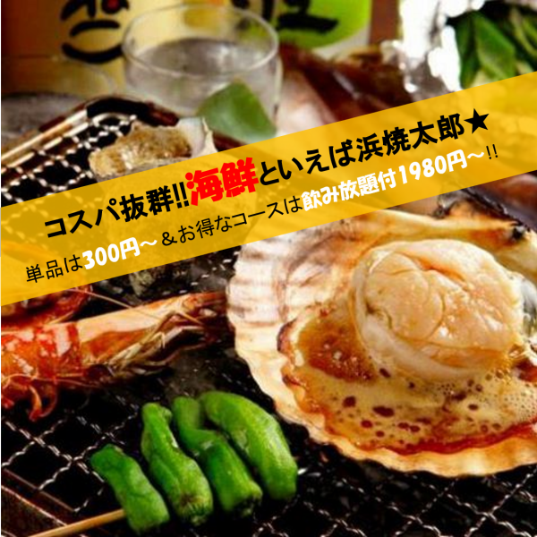 Individual cuisine is available from 300 yen to ★ 1000 yen fee banquet! We also have a drink unlimited course!