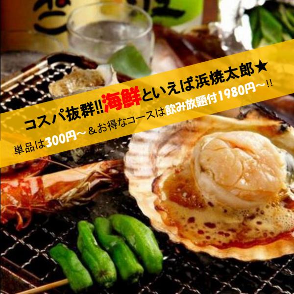 単品料理は300円~★1000円代のご宴会が可能!飲み放題付コースもご用意しております!