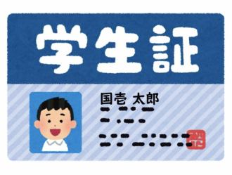 【国壱麺の学割】 国