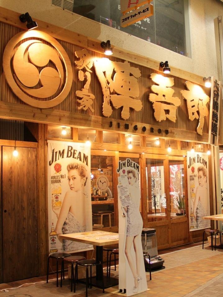 【炙り屋 陣吾郎 大分中央町店】