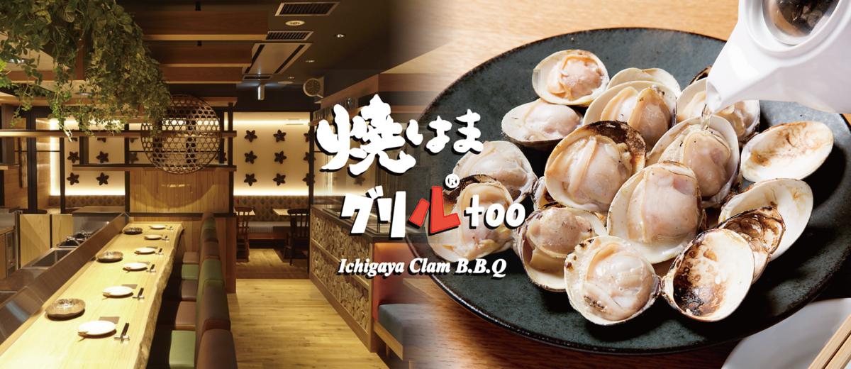 狗烤蛤蜊的味道鮮美秋