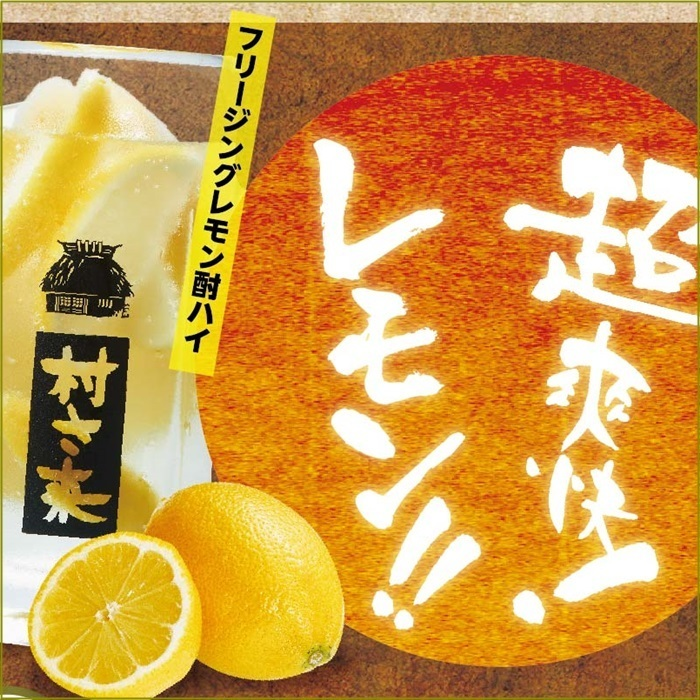 【超爽柠檬!!】柠檬烧酒高和柠檬伏特加酸!
