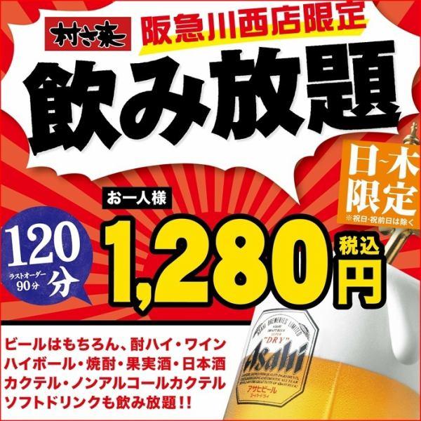 所有你可以一个人喝1,280日元每人(含税)♪你可以喝啤酒♪90种全友畅饮自助餐★120分钟(LO 90分钟)