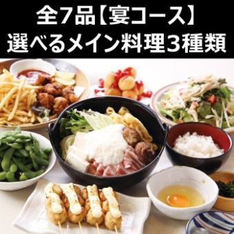 【2 October ~】 with all you can drink ★ All 7 items 【Banquet】 Course 3000 yen Banquet course ★ Main dish ♪ to choose